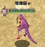 ピンクの怪獣