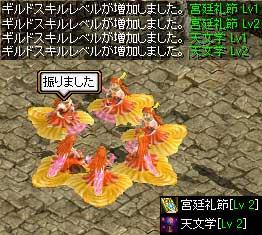 花フォーメーション