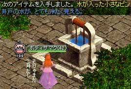 墓地そばの井戸って…