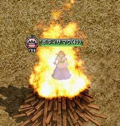 ロマ名物の焚き火